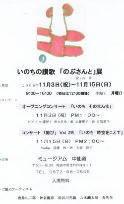 11月3日 縮小版2